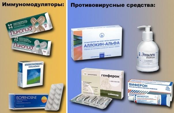 фото: препараты для лечения впч